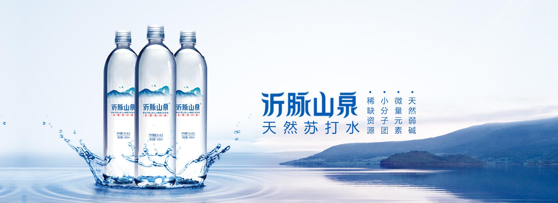 天然苏打水代理